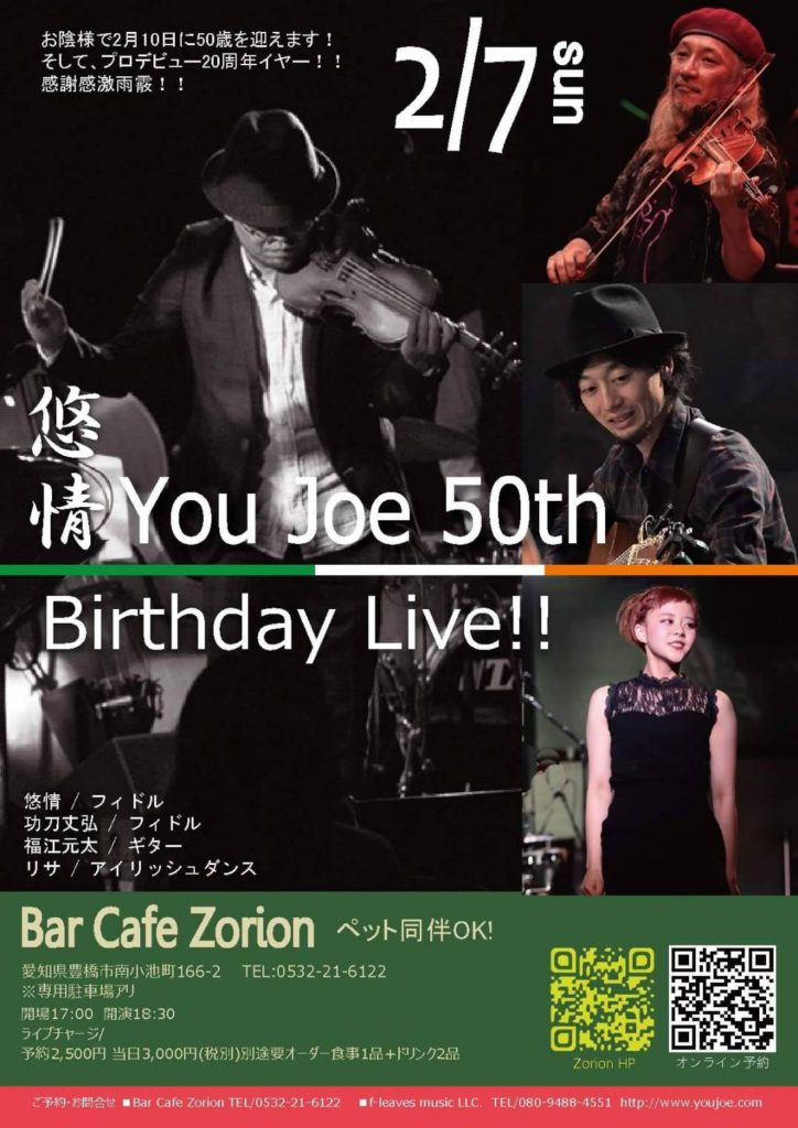 You Joe 50th Birthday Live